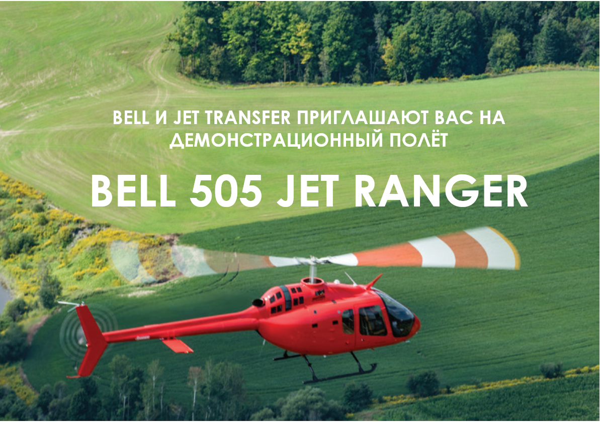 demo bell 505